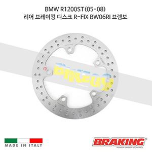 BMW R1200ST(05-08) 리어 오토바이 브레이크 디스크 로터 R-FIX BW06RI 브렘보 브레이킹