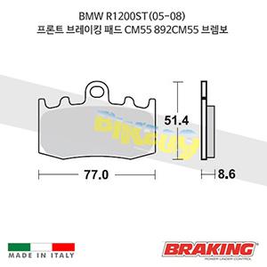BMW R1200ST(05-08) 프론트 오토바이 브레이크 패드 라이닝 CM55 892CM55 브렘보 브레이킹