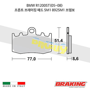 BMW R1200ST(05-08) 프론트 오토바이 브레이크 패드 라이닝 SM1 892SM1 브렘보 브레이킹