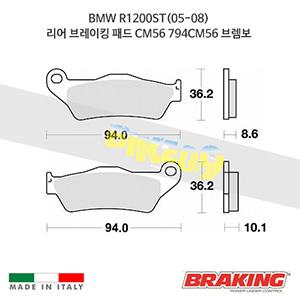 BMW R1200ST(05-08) 리어 오토바이 브레이크 패드 라이닝 CM56 794CM56 브렘보 브레이킹