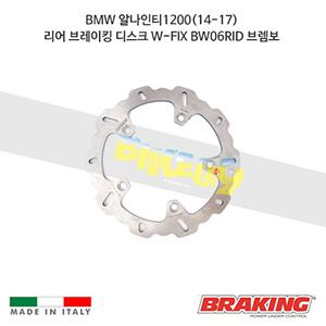 BMW 알나인티1200(14-17) 리어 브레이킹 디스크 W-FIX BW06RID 브렘보