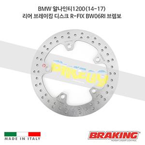 BMW 알나인티1200(14-17) 리어 브레이킹 디스크 R-FIX BW06RI 브렘보