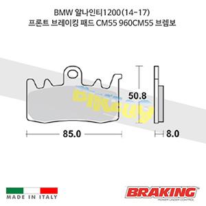 BMW 알나인티1200(14-17) 프론트 브레이킹 패드 CM55 960CM55 브렘보