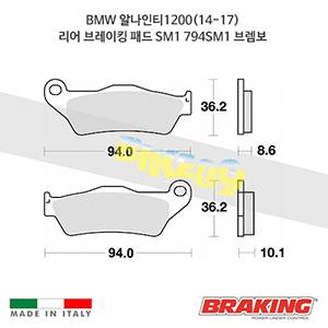 BMW 알나인티1200(14-17) 리어 브레이킹 패드 SM1 794SM1 브렘보