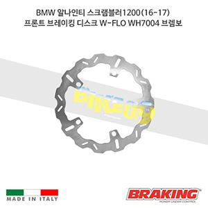 BMW 알나인티 스크램블러1200(16-17) 프론트 브레이킹 디스크 W-FLO WH7004 브렘보