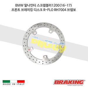 BMW 알나인티 스크램블러1200(16-17) 프론트 브레이킹 디스크 R-FLO RH7004 브렘보