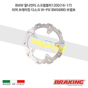 BMW 알나인티 스크램블러1200(16-17) 리어 브레이킹 디스크 W-FIX BW06RID 브렘보