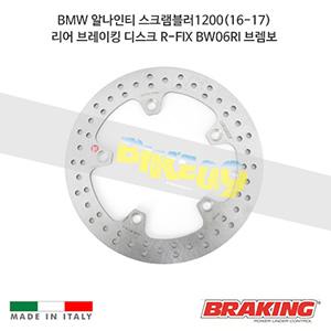 BMW 알나인티 스크램블러1200(16-17) 리어 브레이킹 디스크 R-FIX BW06RI 브렘보