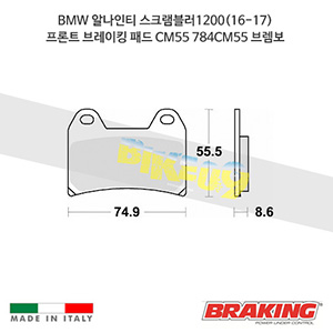 BMW 알나인티 스크램블러1200(16-17) 프론트 브레이킹 패드 CM55 784CM55 브렘보