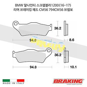 BMW 알나인티 스크램블러1200(16-17) 리어 브레이킹 패드 CM56 794CM56 브렘보