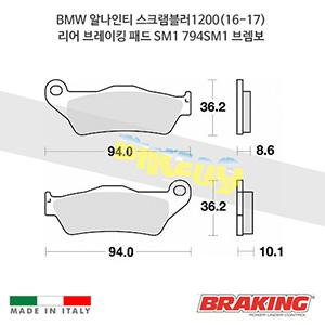 BMW 알나인티 스크램블러1200(16-17) 리어 브레이킹 패드 SM1 794SM1 브렘보
