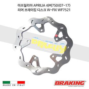 아프릴리아 APRILIA 쉬버750(07-17) 리어 오토바이 브레이크 디스크 로터 W-FIX WF7521 브렘보 브레이킹
