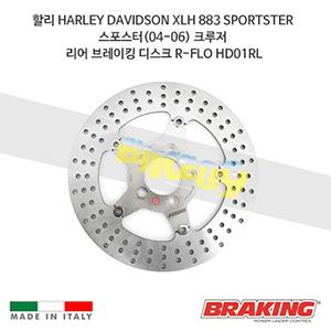 할리 HARLEY DAVIDSON XLH 883 SPORTSTER 스포스터(04-06) 크루저 리어 브레이킹 디스크 R-FLO HD01RL