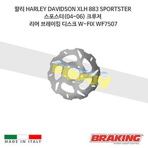 할리 HARLEY DAVIDSON XLH 883 SPORTSTER 스포스터(04-06) 크루저 리어 브레이킹 디스크 W-FIX WF7507