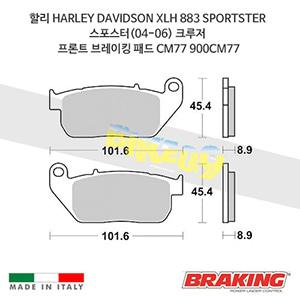 할리 HARLEY DAVIDSON XLH 883 SPORTSTER 스포스터(04-06) 크루저 프론트 브레이킹 패드 CM77 900CM77