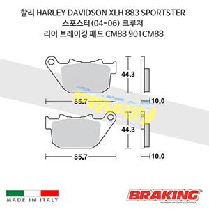 할리 HARLEY DAVIDSON XLH 883 SPORTSTER 스포스터(04-06) 크루저 리어 브레이킹 패드 CM88 901CM88