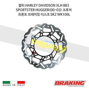 할리 HARLEY DAVIDSON XLH 883 SPORTSTER HUGGER(00-03) 크루저 프론트 브레이킹 디스크 SK2 WK106L