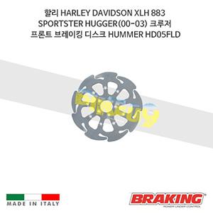 할리 HARLEY DAVIDSON XLH 883 SPORTSTER HUGGER(00-03) 크루저 프론트 브레이킹 디스크 HUMMER HD05FLD
