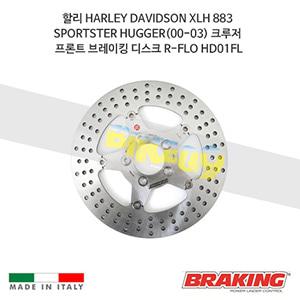 할리 HARLEY DAVIDSON XLH 883 SPORTSTER HUGGER(00-03) 크루저 프론트 브레이킹 디스크 R-FLO HD01FL