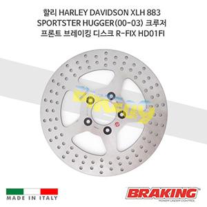 할리 HARLEY DAVIDSON XLH 883 SPORTSTER HUGGER(00-03) 크루저 프론트 브레이킹 디스크 R-FIX HD01FI