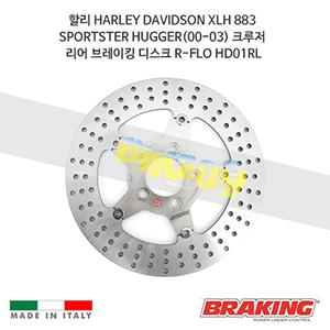 할리 HARLEY DAVIDSON XLH 883 SPORTSTER HUGGER(00-03) 크루저 리어 브레이킹 디스크 R-FLO HD01RL