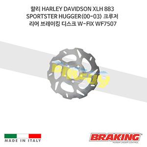 할리 HARLEY DAVIDSON XLH 883 SPORTSTER HUGGER(00-03) 크루저 리어 브레이킹 디스크 W-FIX WF7507
