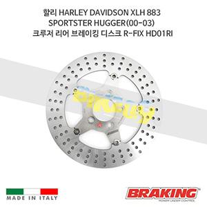 할리 HARLEY DAVIDSON XLH 883 SPORTSTER HUGGER(00-03) 크루저 리어 브레이킹 디스크 R-FIX HD01RI
