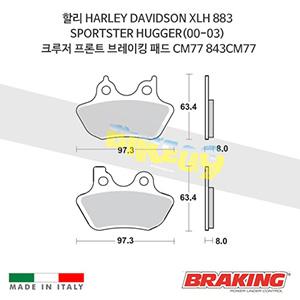 할리 HARLEY DAVIDSON XLH 883 SPORTSTER HUGGER(00-03) 크루저 프론트 브레이킹 패드 CM77 843CM77