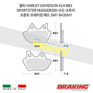 할리 HARLEY DAVIDSON XLH 883 SPORTSTER HUGGER(00-03) 크루저 프론트 브레이킹 패드 SM1 843SM1