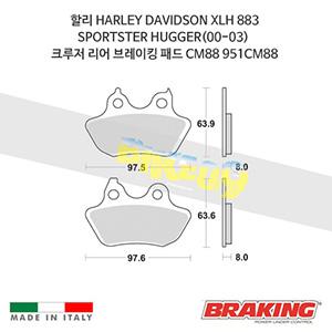 할리 HARLEY DAVIDSON XLH 883 SPORTSTER HUGGER(00-03) 크루저 리어 브레이킹 패드 CM88 951CM88