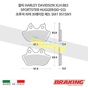 할리 HARLEY DAVIDSON XLH 883 SPORTSTER HUGGER(00-03) 크루저 리어 브레이킹 패드 SM1 951SM1