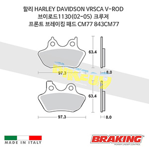할리 HARLEY DAVIDSON VRSCA V-ROD 브이로드1130(02-05) 크루저 프론트 브레이킹 패드 CM77 843CM77