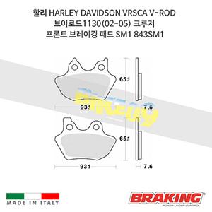 할리 HARLEY DAVIDSON VRSCA V-ROD 브이로드1130(02-05) 크루저 프론트 브레이킹 패드 SM1 843SM1