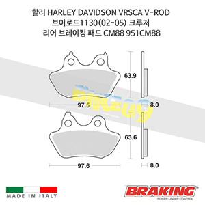 할리 HARLEY DAVIDSON VRSCA V-ROD 브이로드1130(02-05) 크루저 리어 브레이킹 패드 CM88 951CM88