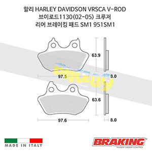 할리 HARLEY DAVIDSON VRSCA V-ROD 브이로드1130(02-05) 크루저 리어 브레이킹 패드 SM1 951SM1