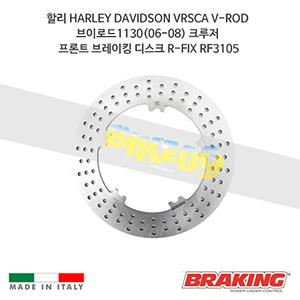 할리 HARLEY DAVIDSON VRSCA V-ROD 브이로드1130(06-08) 크루저 프론트 브레이킹 디스크 R-FIX RF3105