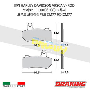 할리 HARLEY DAVIDSON VRSCA V-ROD 브이로드1130(06-08) 크루저 프론트 브레이킹 패드 CM77 934CM77