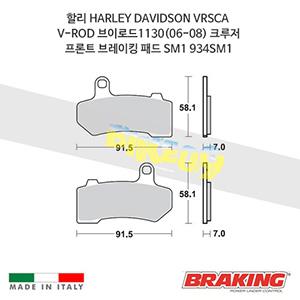 할리 HARLEY DAVIDSON VRSCA V-ROD 브이로드1130(06-08) 크루저 프론트 브레이킹 패드 SM1 934SM1