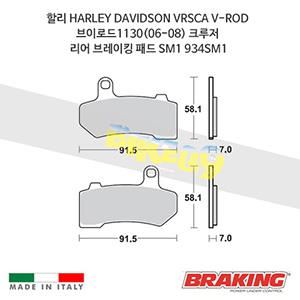할리 HARLEY DAVIDSON VRSCA V-ROD 브이로드1130(06-08) 크루저 리어 브레이킹 패드 SM1 934SM1