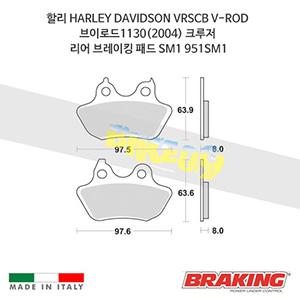 할리 HARLEY DAVIDSON VRSCB V-ROD 브이로드1130(2004) 크루저 리어 브레이킹 패드 SM1 951SM1