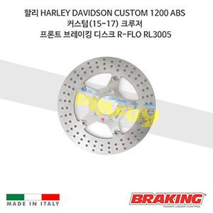 할리 HARLEY DAVIDSON CUSTOM 1200 ABS 커스텀(15-17) 크루저 프론트 브레이킹 디스크 R-FLO RL3005