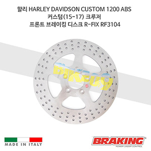 할리 HARLEY DAVIDSON CUSTOM 1200 ABS 커스텀(15-17) 크루저 프론트 브레이킹 디스크 R-FIX RF3104