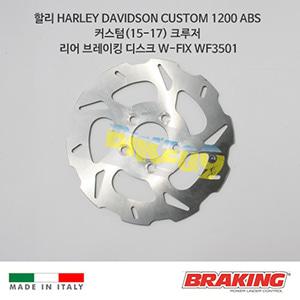 할리 HARLEY DAVIDSON CUSTOM 1200 ABS 커스텀(15-17) 크루저 리어 브레이킹 디스크 W-FIX WF3501
