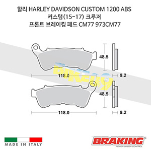 할리 HARLEY DAVIDSON CUSTOM 1200 ABS 커스텀(15-17) 크루저 프론트 브레이킹 패드 CM77 973CM77