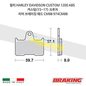 할리 HARLEY DAVIDSON CUSTOM 1200 ABS 커스텀(15-17) 크루저 리어 브레이킹 패드 CM88 974CM88