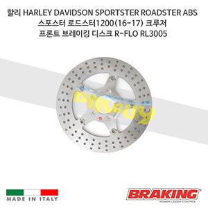 할리 HARLEY DAVIDSON SPORTSTER ROADSTER ABS 스포스터 로드스터1200(16-17) 크루저 프론트 브레이킹 디스크 R-FLO RL3005