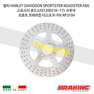 할리 HARLEY DAVIDSON SPORTSTER ROADSTER ABS 스포스터 로드스터1200(16-17) 크루저 프론트 브레이킹 디스크 R-FIX RF3104