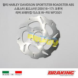 할리 HARLEY DAVIDSON SPORTSTER ROADSTER ABS 스포스터 로드스터1200(16-17) 크루저 리어 브레이킹 디스크 W-FIX WF3501