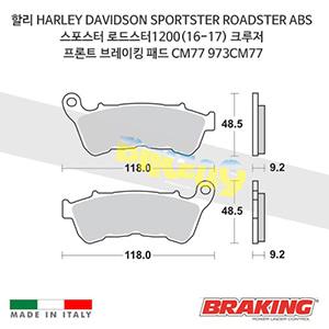 할리 HARLEY DAVIDSON SPORTSTER ROADSTER ABS 스포스터 로드스터1200(16-17) 크루저 프론트 브레이킹 패드 CM77 973CM77