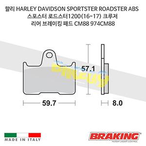 할리 HARLEY DAVIDSON SPORTSTER ROADSTER ABS 스포스터 로드스터1200(16-17) 크루저 리어 브레이킹 패드 CM88 974CM88